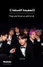 معجبتنا المسلمه by user20123912