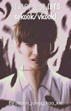 학교의 눈물 (yaoi bts sukook vkook) by Jeonn_jungg_koo_kie