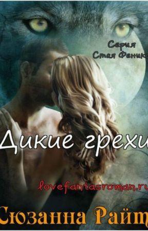 """Дикие грехи            """"Сюзанна Райт"""" by KsenyaLis"""