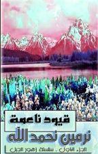 سلسلةزهور الجبل(قيود ناعمة)/الجزءالاول لــ نرمين نحمدالله by Hibbarose