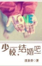 [HĐ] Thiếu tá, kết hôn đi (CBCC, quân nhân văn) by YumiLing