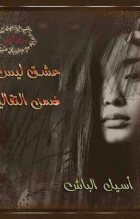 عشق ليس ضمن التقاليد by AseelElbash