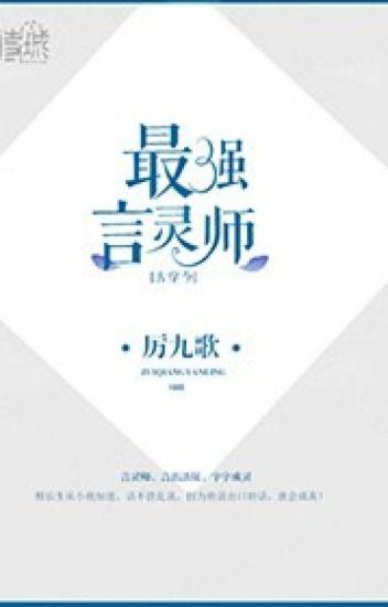 Đọc Truyện (Edit hoàn) Tối cường ngôn linh sư - TruyenFun.Com