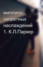 миллион запретных наслаждений 1. К.Л.Паркер by AnnabelBenson
