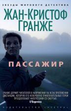Жан-Кристоф Гранже Пассажир by MashaMokridenkova