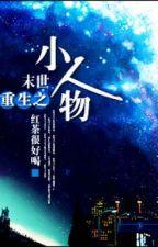 Mạt thế trọng sinh chi tiểu nhân vật - Hồng Trà Ngận Hảo Hát by hanxiayue2012
