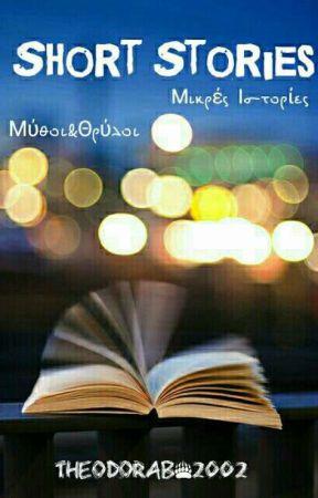 Short Stories - Μικρες ιστορίες by theodorab_2002