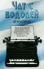 Чат с Водолей by Dnevnikat