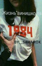 """Жизнь """"винишко тян"""" 16+ by _saharok"""
