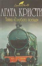 "Агата Кристи ""Тайна голубого поезда"" by Fakerhfl"