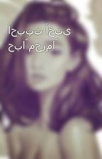 أحببت أختي حباً محرماً  by arablesbians