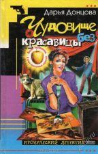 "Дарья Донцова. ""Чудовище без красавицы"" by Detective_books"