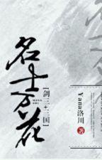 (Tổng đồng nhân) Danh sĩ vạn hoa -  Yana Lạc Xuyên by xavienconvert