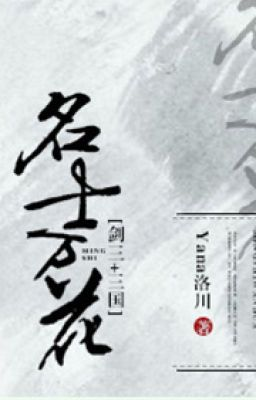 (Tổng đồng nhân) Danh sĩ vạn hoa -  Yana Lạc Xuyên