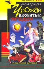 "Дарья Донцова. ""Урожай ядовитых ягодок"" by Detective_books"