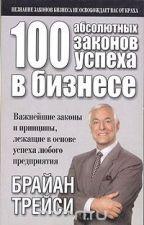 100 Законов успеха в Бизнесе by DeNHasU