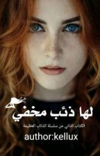 ذئبها المخفي 《مترجمة》 by BahirBahir