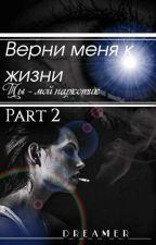 Верни меня к жизни2 (Ты мой наркотик) by D_R_E_A_M_E_R_____