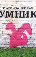 Умник (Мари-Од Мюрай) by 7Danuta7