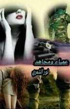 (عٌمَيِّأّء وِ مَجِأّهِدِ ) قِصٌةّ حٌبِ ❤ by Noor336