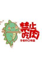 Cấm chỉ ăn thịt - Tử Dạ Nguyệt by hanxiayue2012
