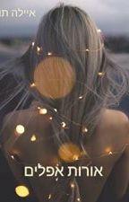 אורות אפלים by ayala1989
