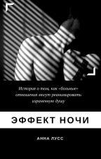 Эффект ночи by lussbook