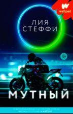 Мутный| 18 +  by liasteffi