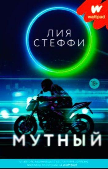 Мутный| 18 +