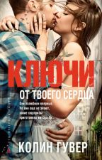 Ключи от твоего сердца by KseniyaGordey