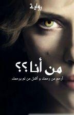 من أنا؟؟؟؟؟؟؟ 《الكتاب الثاني من النساء القويات》رقم 3 by BahirBahir