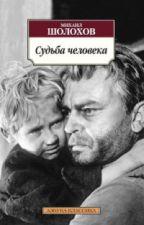 Михаил Шолохов «Судьба человека» by ValPros8