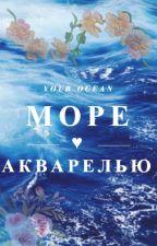МОРЕ АКВАРЕЛЬЮ by YOUROCEAN11