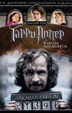 Гарри Поттер и Узник Азкабана by PrincessOf_the_woods