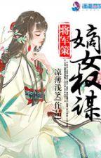 Tướng quân sách: Đích nữ quyền mưu by Lorencee12345
