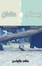 ريهام و عثمان by reema_albodiry