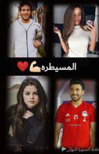 المسيطره 😂💃 by MennaMo7y