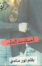احببتك منذ البدايه (مكتملة) by NorSamy