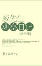 Nhật kí quan sát của ngài Thích - Quả Tử Tương Trấp by xavienconvert