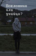 Поклонник или убийца? by Viktorua_69