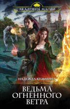 Ведьма огненного ветра | Автор Надежда Кузьмина. by ElleLevis