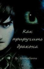 Как Приручить Дракона by AlechkaGurova