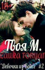 Твоя М. by Ilya2601