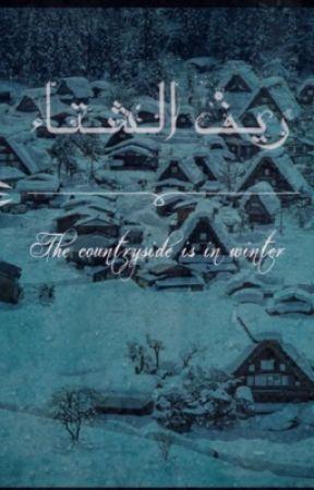 ريف الشتاء (مؤجل) by 123434y
