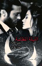 الليله المظلمه(باللهجه العراقيه) by Jaymin_Jaymin