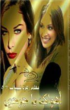رواية أهواكِ يا جرحي  by bashaer1234