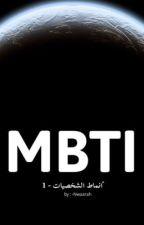 أنماط MBTI by SwtyGirl