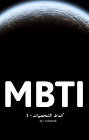 أنماط MBTI by SwtyGirl