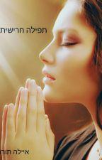 תפילה חרישית by ayala1989