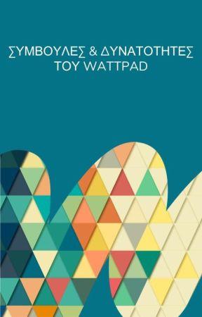 Συμβουλές Και Δυνατότητες Του Wattpad by AmbassadorsGR